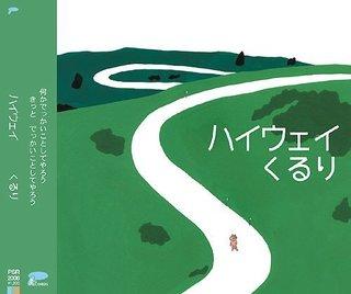 くるりーハイウェイ-1.jpg