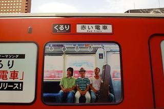 くるりー赤い電車-1.jpg