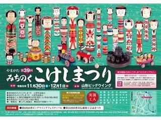 みちのくこけし祭り-1.jpg