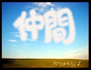 ケツメイシ-仲間-1.jpg