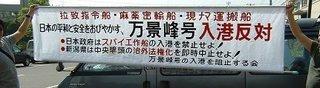 万景峰号-1.jpg