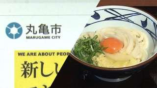 丸亀市-2.jpg