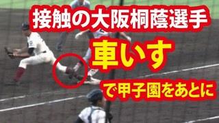 仙台育英-蹴り-1.jpg