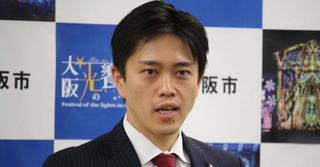 吉村洋文-3.jpg