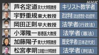 日本学術会議-1.jpg