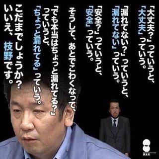 民進党-枝野-1.jpg