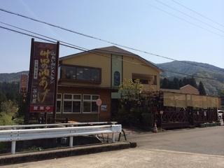 竹田の油揚げ谷口屋-1.jpg