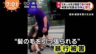 訪韓の邦人女性に暴行-1.jpg