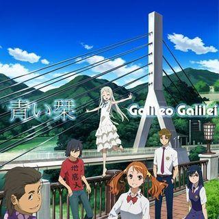Galileo Galilei-青い栞-1.jpg