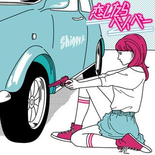 Shiggy Jr.-恋したらベイベー-1.jpg